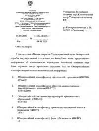 Информация об идентификации Учреждения Российской академии наук Коми НЦ УрО РАН